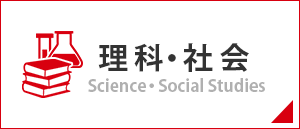 理科/Science・社会/SocialStudies