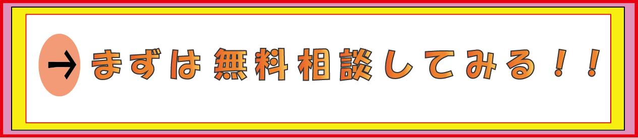 今すぐダイレクトゼミの無料お試し体験を申し込む!!