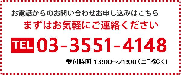 お気軽にご連絡ください TEL:0120999176